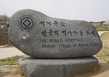 Andong Hahoe Folk Village [UNESCO World Heritage] Private Tour from Seoul