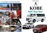Half Day KOBE Custom Tour by Private Car and Driver