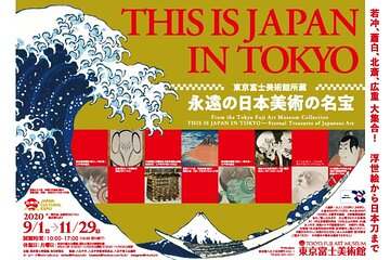 Tokyo Fuji Art Museum Admission Ticket Including Special Exhibition