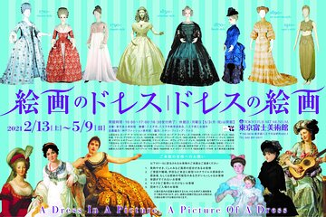 Tokyo Fuji Art Museum Admission Ticket + Special Exhibition (when being held)