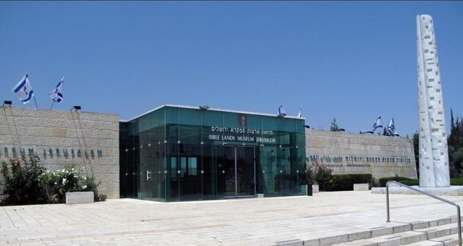 Bible Lands Museum: Admission Ticket and Audio Guide