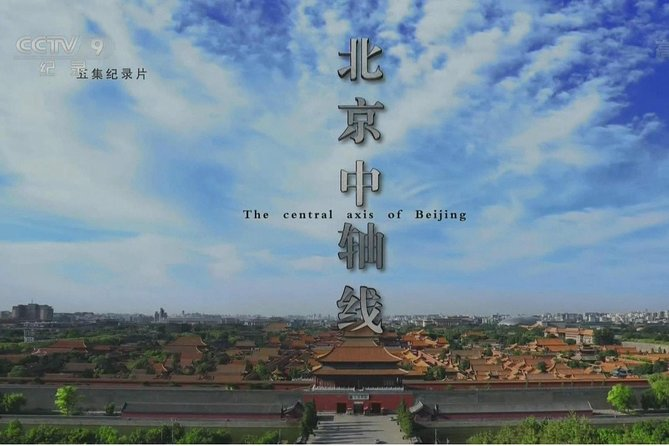 Beijing Central Axis historical buildings visiting in One day private tour