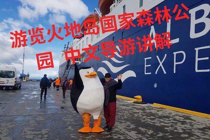 4 timmar Tierra del Fuego National Park Tour med kinesisk guide