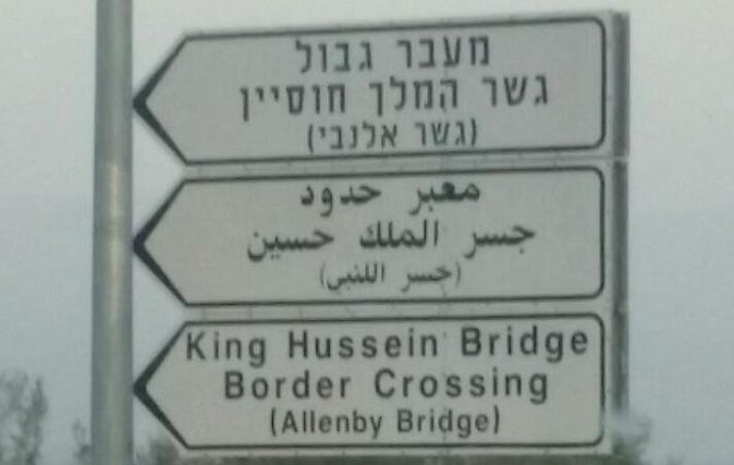AIRPORT TRANSFER FROM TO KING HUSSEIN BRIDGE
