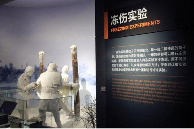 Private Half Day Tour to Unit 731 Museum in Harbin