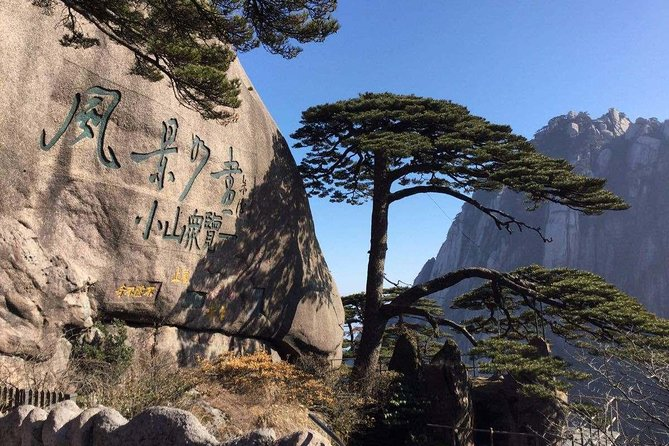 Private tour:Exclusive Huangshan one day deep tour