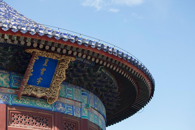 How to Spend 1 Day in Beijing
